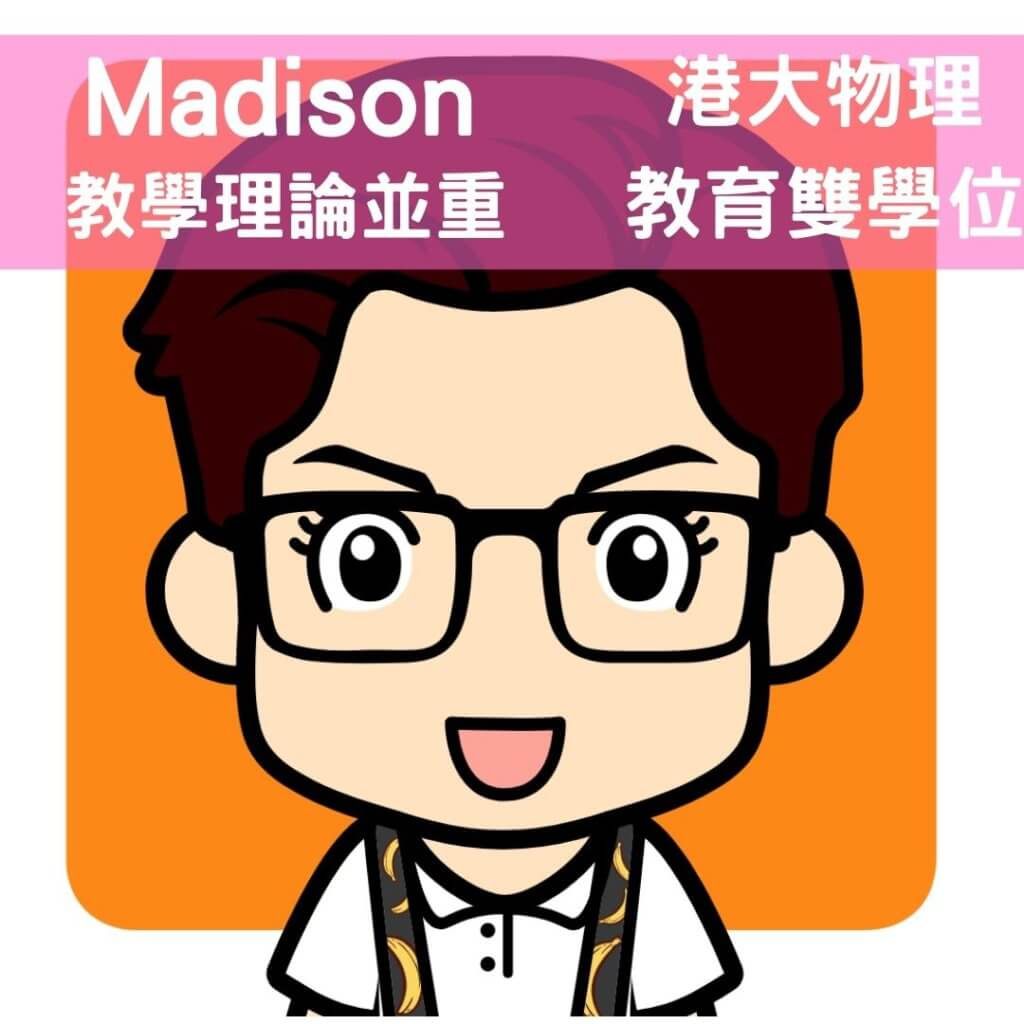 Madison Sir Will Lau 物理補習 補phy 補physics 補物理 補physics hkdse physics past paper 物理 教學 影片 物理 筆記 練習